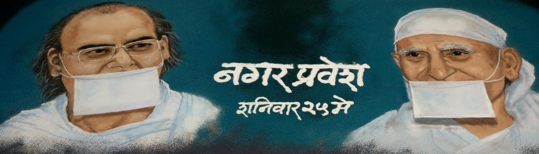 Navi Mumbai Chaturmas 2019 Shri Sumati Prakashji & Shri Vishal Muniji Masahab rangoli